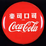 Coca-Cola Chinese Red Disc